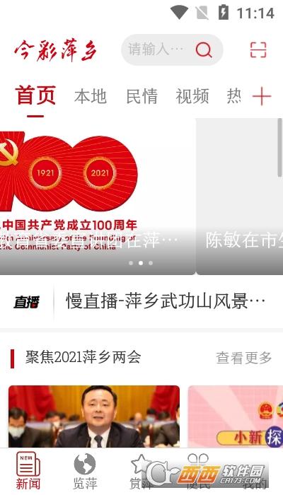 今彩萍乡app