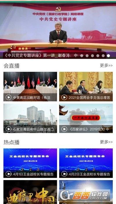 河北云直播app