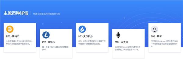 火币网是合法的吗 火币交易所中国合法吗