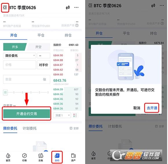火币app怎么看持仓 火币app怎么看交易明细