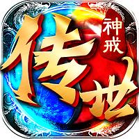 神戒传世最新版v1.0安卓版