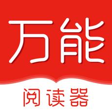 万能阅读器-看小说电子书的阅读器苹果版app