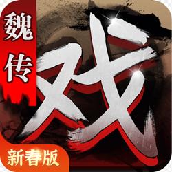 三国戏魏传无限金币元宝版v1.24安卓版