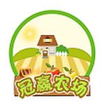冠赢农场app安卓版1.3
