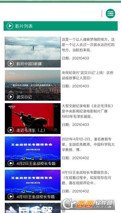 河北云直播app 2.4.2  安卓版