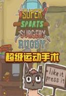 超级运动手术v1.2.0 中文版