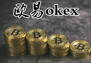 欧易okex