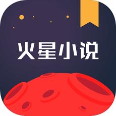 火星小说最新版