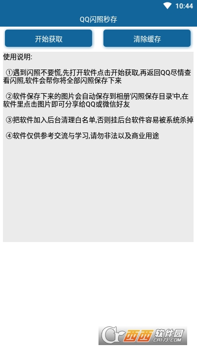 QQ闪照秒存app v3.0 安卓最新版