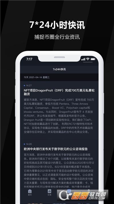 币安交易所app