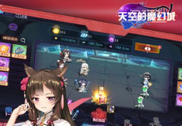 天空的魔幻城最新版_九游版_无限钻石版下载