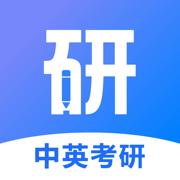 中英考研安卓版