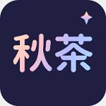 秋茶语音app1.9.0 安卓最新版