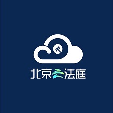 北京云法庭电脑版