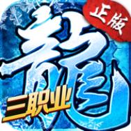 冰雪三职业之龙城霸业v1.0安卓版
