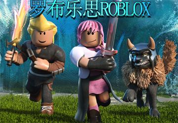 罗布乐思Roblox_罗布乐思Roblox中文/免费版_罗布乐思Roblox下载