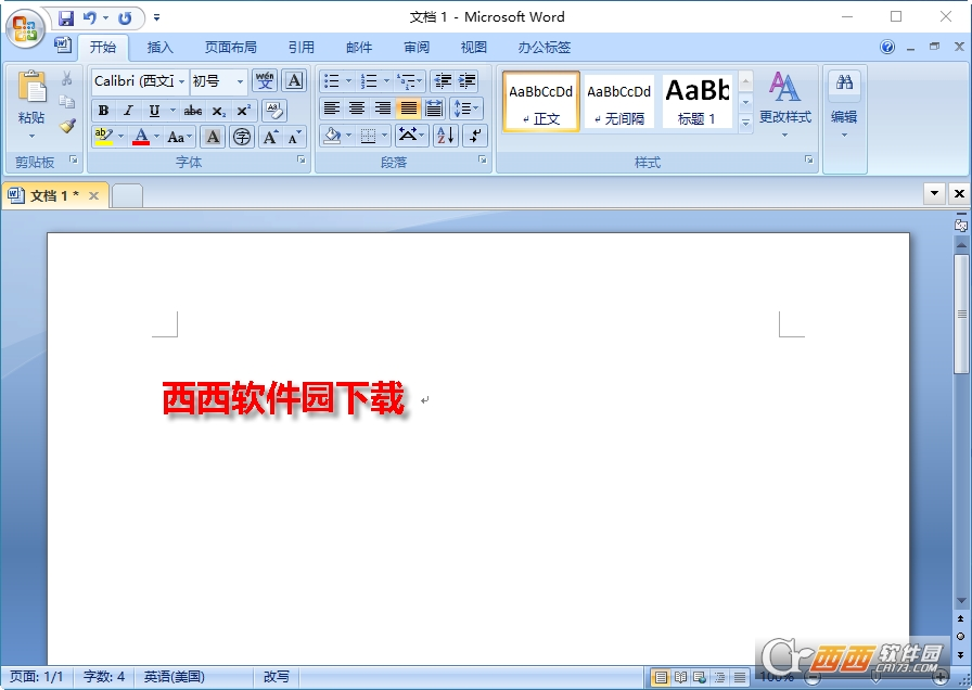 win10版office2007中文精简版