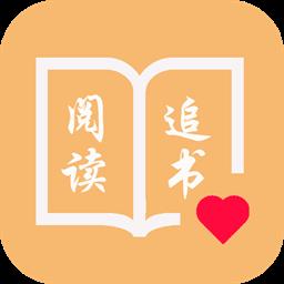 阅读追书小说免费版