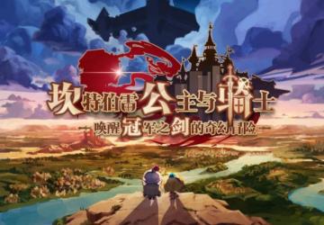 坎公骑冠剑攻略_坎公骑冠剑游戏下载/安卓版