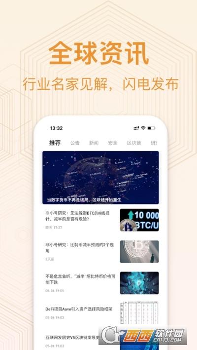 狗狗币购买app v6.1.9 安卓版