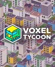 体素大亨Voxel Tycoon简体中文免安装版