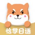 恰学日语app3.0.1 安卓版