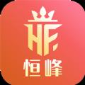 恒峰购物app3.3.0 安卓版