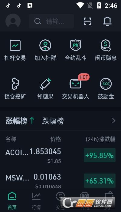 库币网交易平台app 3.29.1 安卓版