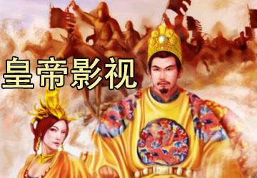 皇帝影视下载_皇帝影视破解版/官方版/最新版