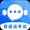 普通话测试题库app