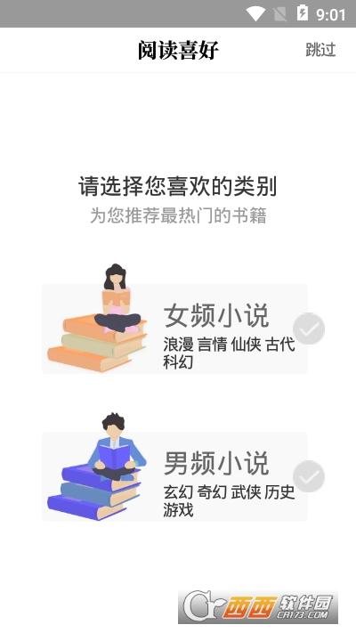 白猫小说纯净版 1.3.3