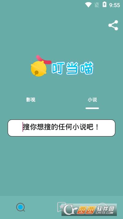 叮当喵app安卓版 2.0究极版