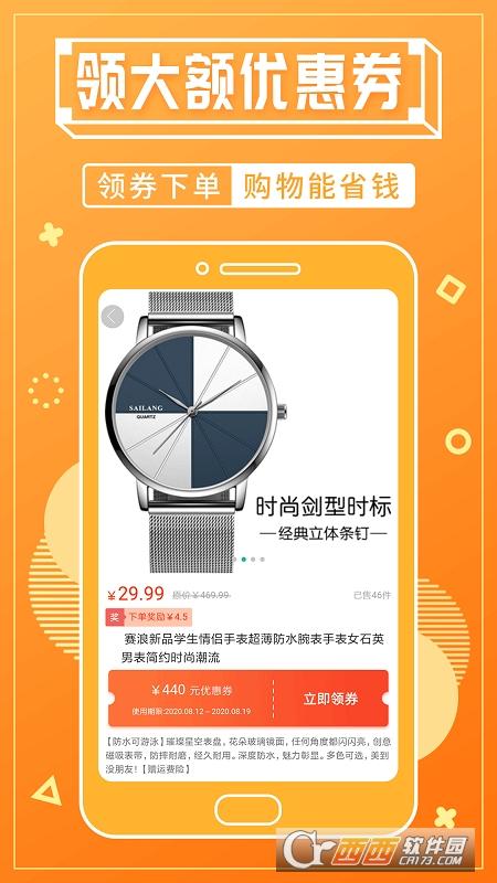 手机赚钱宝 v2.3.0