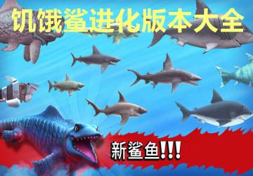 饥饿鲨进化破解版下载_饥饿鲨抹香鲸版本_饥饿鲨进化