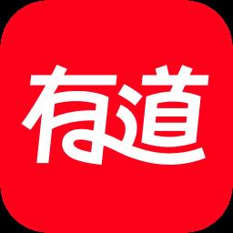 有道词典 for mac2.9.0 正式版