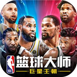 NBA篮球大师无限钻石版v3.11.0安卓版