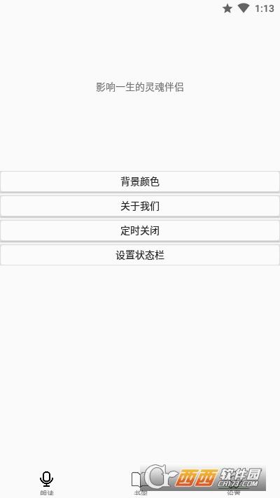 TXT听书 v1.0 安卓版