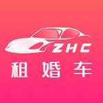 婚车租赁app安卓版