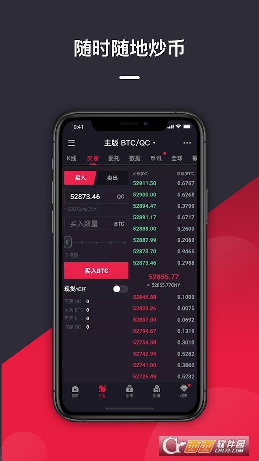 中币交易所app最新版2021 v5.4.1 官方安卓版