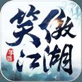 武侠扛鼎之笑傲江湖最新版v1.0安卓版