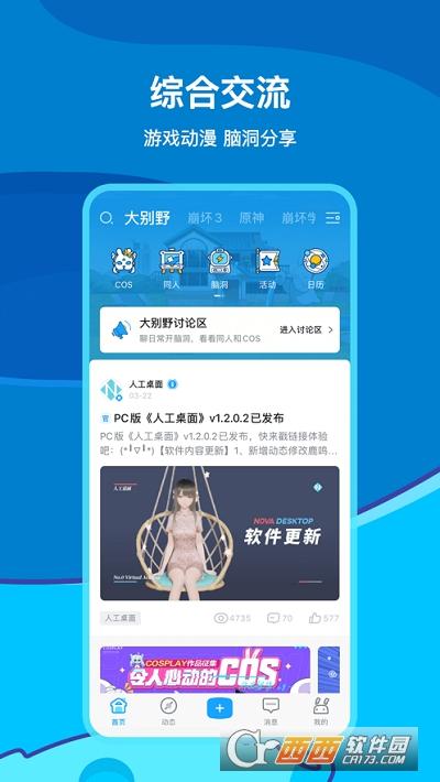 米游社(米哈游游�蛲婕疑�^) v2.11.1安卓版