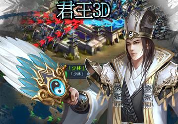 君王3D手游_君王3D九游/破解_君王3D下载