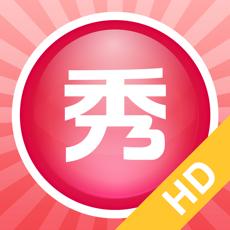 美图秀秀HD安装苹果版app