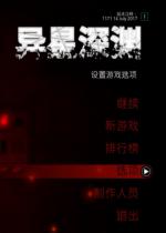 异星深渊破解版免安装简体中文版