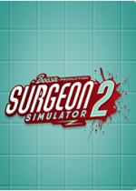 外科手术模拟2破解版简体中文硬盘版
