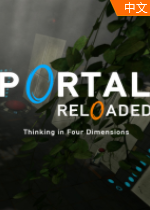 传送门重装版Portal Reloaded