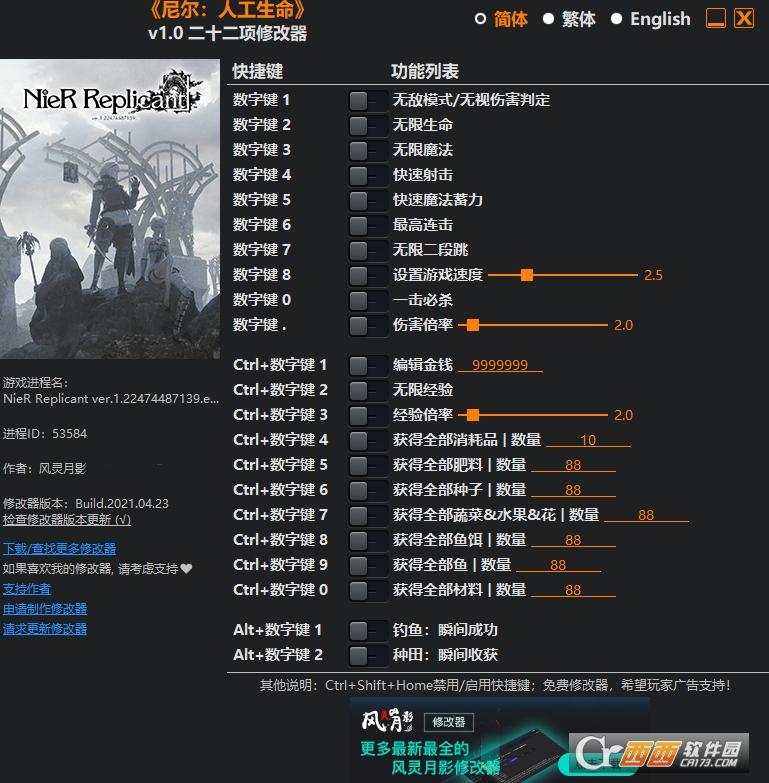 尼尔人工生命升级版修改器风灵月影版 v1.0 最新中文版