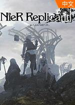 尼尔Replicant重制版官方中文版