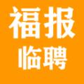 福报临聘app