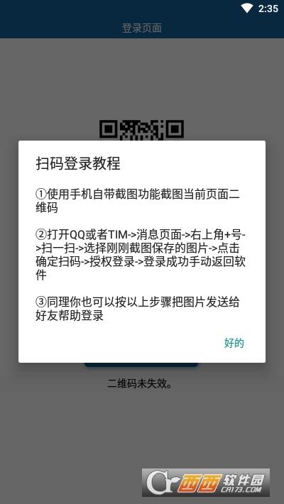 QQ空间关闭助手 v1.0
